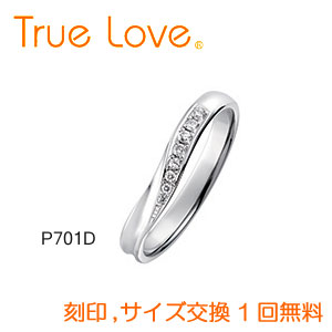 【ダイヤあり単品】 True Love Pt900 P701D 結婚指輪(マリッジリング) PILOT(パイロットコーポレーション) トゥルーラブ 【送料無料】
