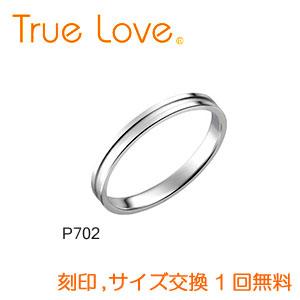 【ダイヤなし単品】 True Love Pt900 P702 結婚指輪(マリッジリング) PILOT(パイロットコーポレーション) トゥルーラブ 【送料無料】