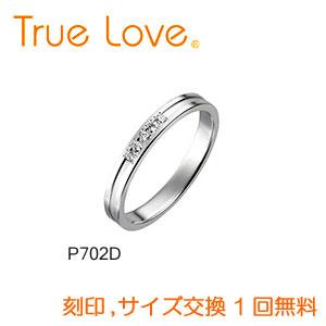 【ダイヤあり単品】 True Love Pt900 P702D 結婚指輪(マリッジリング) PILOT(パイロットコーポレーション) トゥルーラブ 【送料無料】