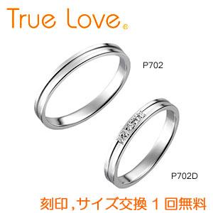 【ペアリング2本1組】 True Love Pt900  P702(ダイヤなし) P702D(ダイヤあり) 結婚指輪(マリッジリング) PILOT(パイロットコーポレーション) トゥルーラブ 【送料無料】