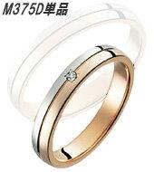【ダイヤあり単品】 True Love Pt900 & K18 Pink Gold M375D 結婚指輪(マリッジリング) PILOT(パイロットコーポレーション) トゥルーラブ 【送料無料】