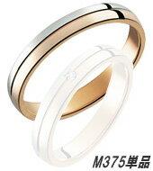 【ダイヤなし単品】 True Love Pt900 & K18 Pink Gold M375 結婚指輪(マリッジリング) PILOT(パイロットコーポレーション) トゥルーラブ 【送料無料】