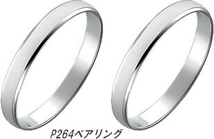 【ペアリング2本1組】 True Love Pt900  P264 結婚指輪(マリッジリング) PILOT(パイロットコーポレーション) トゥルーラブ 【送料無料】