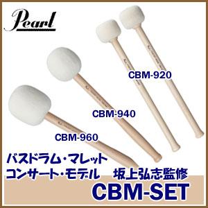 【送料無料】Pearl(パール) バスドラム・マレット(コンサート・モデル)坂上弘志監修 CBM-SET