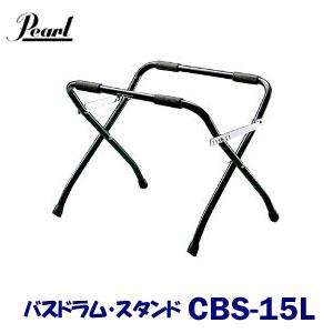 Pearl(パール) バスドラム・スタンド CBS-15L