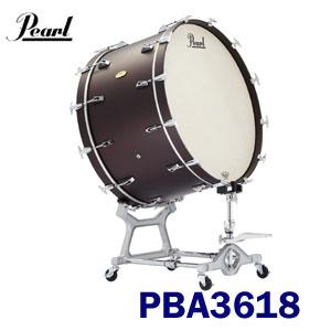 36インチ Pearl(パール) PBA3618 コンサートバスドラム(フィルハーモニック・シリーズ) ※スタンド別売り