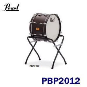 【20インチ】【送料無料】Pearl(パール) PBP2012 コンサートバスドラム(アンサンブルシリーズ) ※スタンド別売り ※東北地方は追加送料1,000円、北海道は追加送料2,000円が別途必要となります。沖縄県・離島は別途送料お見積