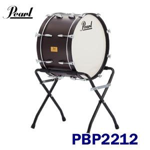 【22インチ】【送料無料】Pearl(パール) PBP2212 コンサートバスドラム(アンサンブルシリーズ) ※スタンド別売り ※東北地方は追加送料1,000円、北海道は追加送料2,000円が別途必要となります。沖縄県・離島は別途送料お見積