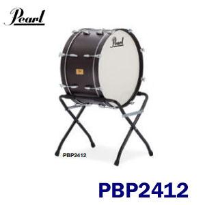 【24インチ】【送料無料】Pearl(パール) PBP2412 コンサートバスドラム(アンサンブルシリーズ) ※スタンド別売り ※東北地方は追加送料1,000円、北海道は追加送料2,000円が別途必要となります。沖縄県・離島は別途送料お見積