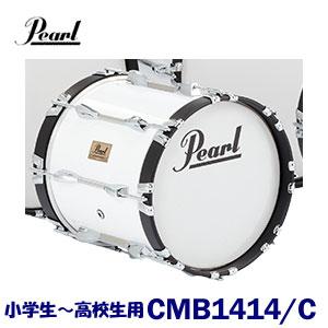 【小学生~高校生用】 Pearl(パール) マーチングドラム(コンペティターシリーズ) バスドラム CMB1414/C 【送料無料】 ※東北地方は追加送料1000円、北海道・沖縄県は追加送料2000円が別途必要となります。