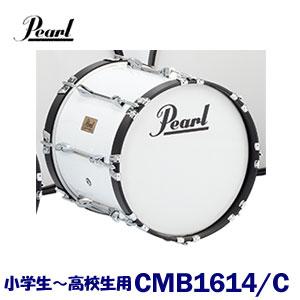 【小学生~高校生用】 Pearl(パール) マーチングドラム(コンペティターシリーズ) バスドラム CMB1614/C 【送料無料】 ※東北地方は追加送料1000円、北海道・沖縄県は追加送料2000円が別途必要となります。