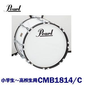 【小学生~高校生用】 Pearl(パール) マーチングドラム(コンペティターシリーズ) バスドラム CMB1814/C 【送料無料】 ※東北地方は追加送料1000円、北海道・沖縄県は追加送料2000円が別途必要となります。