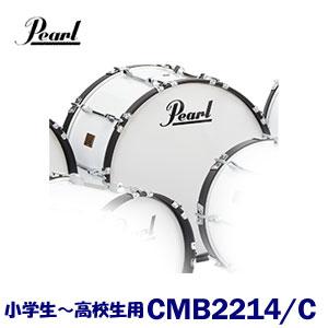 【小学生~高校生用】 Pearl(パール) マーチングドラム(コンペティターシリーズ) バスドラム CMB2214/C 【送料無料】 ※東北地方は追加送料1000円、北海道・沖縄県は追加送料2000円が別途必要となります。