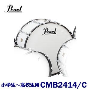 【小学生~高校生用】 Pearl(パール) マーチングドラム(コンペティターシリーズ) バスドラム CMB2414/C 【送料無料】 ※東北地方は追加送料1000円、北海道・沖縄県は追加送料2000円が別途必要となります。