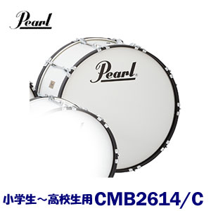 【小学生~高校生用】 Pearl(パール) マーチングドラム(コンペティターシリーズ) バスドラム CMB2614/C 【送料無料】 ※東北地方は追加送料1000円、北海道・沖縄県は追加送料2000円が別途必要となります。