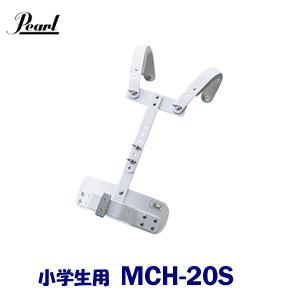 小学生用 Pearl(パール) マーチングドラム(スクールシリーズ) キャリングホルダー MCH-20S