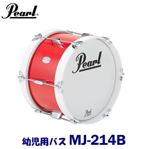 【幼児用】 Pearl(パール) マーチングドラム(ジュニアシリーズ) バスドラム MJ-214B 【送料無料】 ※東北地方は追加送料1000円、北海道・沖縄県は追加送料2000円が別途必要となります。