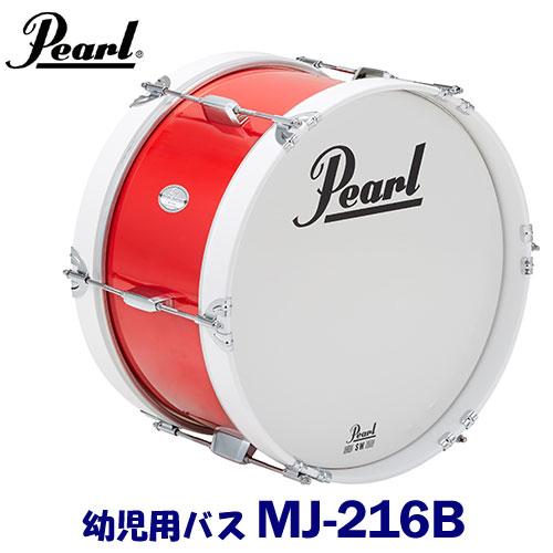 幼児用 Pearl(パール) マーチングドラム(ジュニアシリーズ) バスドラム MJ-216B