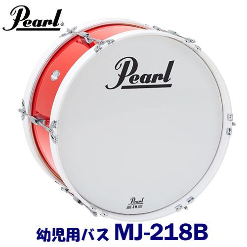 幼児用 Pearl(パール) マーチングドラム(ジュニアシリーズ) バスドラム MJ-218B