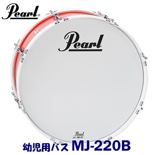 【幼児用】 Pearl(パール) マーチングドラム(ジュニアシリーズ) バスドラム MJ-220B 【送料無料】 ※東北地方は追加送料1000円、北海道・沖縄県は追加送料2000円が別途必要となります。