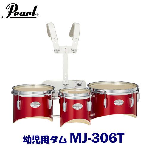 【幼児用】 Pearl(パール) マーチングドラム(ジュニアシリーズ) マーチングタム MJ-306T 【送料無料】 ※東北地方は追加送料1000円、北海道・沖縄県は追加送料2000円が別途必要となります。