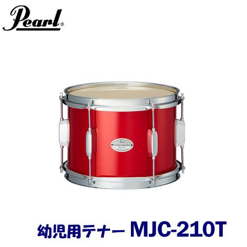 【幼児用】 Pearl(パール) マーチングドラム(ジュニアシリーズ) テナー MJC-210T 【送料無料】 ※東北地方は追加送料500円、北海道・沖縄県は追加送料1000円が別途必要となります。