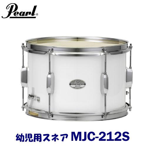 【幼児用】 Pearl(パール) マーチングドラム(ジュニアシリーズ) スネア MJC-212S 【送料無料】 ※東北地方は追加送料500円、北海道・沖縄県は追加送料1000円が別途必要となります。