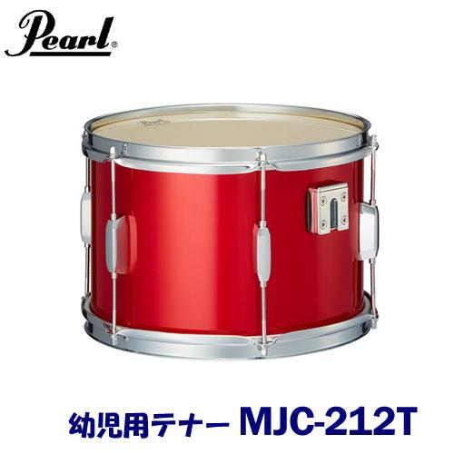 【幼児用】 Pearl(パール) マーチングドラム(ジュニアシリーズ) テナー MJC-212T 【送料無料】 ※東北地方は追加送料500円、北海道・沖縄県は追加送料1000円が別途必要となります。