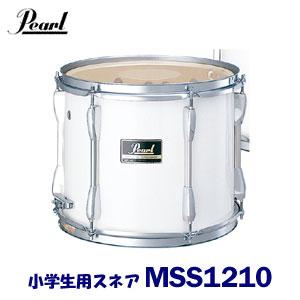 【小学生用】 Pearl(パール) マーチングドラム(スクールシリーズ) スネア MSS1210 【送料無料】 ※東北地方は追加送料1000円、北海道・沖縄県は追加送料2000円が別途必要となります。