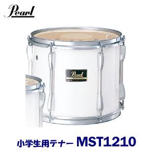【小学生用】 Pearl(パール) マーチングドラム(スクールシリーズ) テナー MST1210 【送料無料】 ※東北地方は追加送料1000円、北海道・沖縄県は追加送料2000円が別途必要となります。