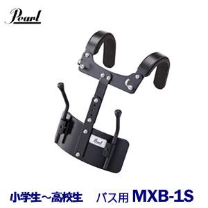 小学生~高校生用 Pearl(パール) マーチングドラム(コンペティターシリーズ) MX Tフレームキャリア MXB-1S