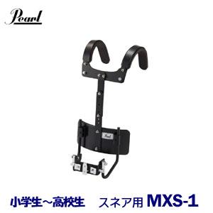 小学生~高校生用 Pearl(パール) マーチングドラム(コンペティターシリーズ) MX Tフレームキャリア MXS-1