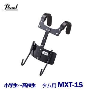 小学生~高校生用 Pearl(パール) マーチングドラム(コンペティターシリーズ) MX Tフレームキャリア MXT-1S