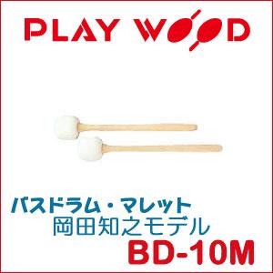 プレイウッド バスドラム・マレット 岡田知之モデル BD-10M