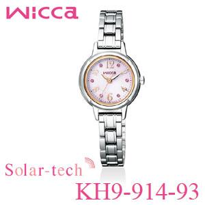 【在庫あり】 Wicca(ウィッカ) Solar-tech(ソーラーテック) KH9-914-93 SS CITIZEN(シチズン) レディース腕時計 【送料無料】