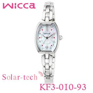 【在庫処分】 CITIZEN(シチズン) Wicca(ウィッカ)  KF3-010-93 SS  ソーラーテック レディース腕時計 【送料無料】