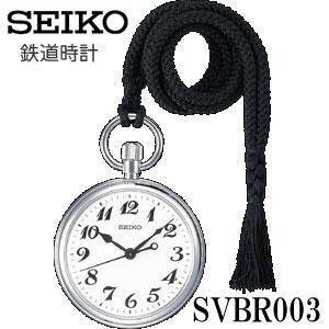 【送料無料.在庫有り】【メーカー1年保証付】SEIKO(セイコー) 鉄道時計 SVBR003 腕時計