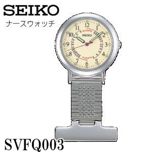 【送料無料.在庫有り】【メーカー1年保証付】SEIKO(セイコー) ナースウォッチ SVFQ003 レディース腕時計