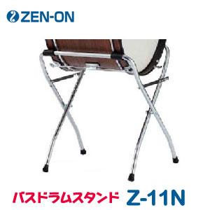 ゼンオン コンサートバスドラム・スタンド Z-11N