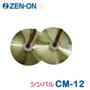 ZEN-ON(ゼンオン) シンバル(コンサート・マーチング・ハイクラス) CM-12