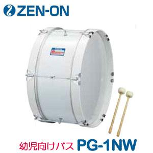 【送料無料】ZEN-ON(ゼンオン) マーチング バス・ドラム(バンビーナ PGシリーズ) PG-1NW ピュアホワイト ※東北地方は追加送料300円・北海道・沖縄県は追加送料500円が別途必要となります。