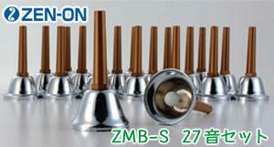 【ソフトケースと楽譜付♪】 ミュージックベル シルバー 27音スペシャルセット ZMB-S ゼンオン(ウチダ)