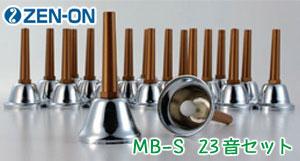【送料無料】【送料無料】 ミュージックベル シルバー 23音セット 23音セット MB-S MB-S ゼンオン(ウチダ), Anniversary Style:3c7a316c --- officewill.xsrv.jp