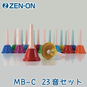 【送料無料】ミュージックベル レインボー・カラー 23音セット MB-C ゼンオン(ウチダ)