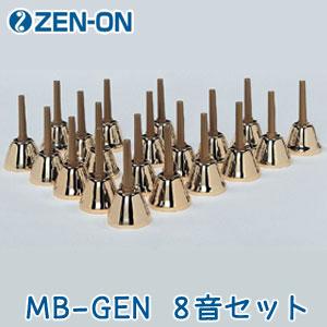 ミュージックベル ゴールドエクセレント MB-GEN 8音セット ゼンオン(ウチダ)