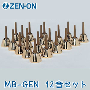 ミュージックベル ゴールドエクセレント MB-GEN 12音セット ゼンオン(ウチダ)