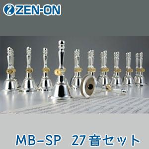 新素材新作 【送料無料】ミュージックベル 27音セット スーパー MB-SP 27音セット スーパー MB-SP ゼンオン(ウチダ), 柳田村:b70188bd --- canoncity.azurewebsites.net