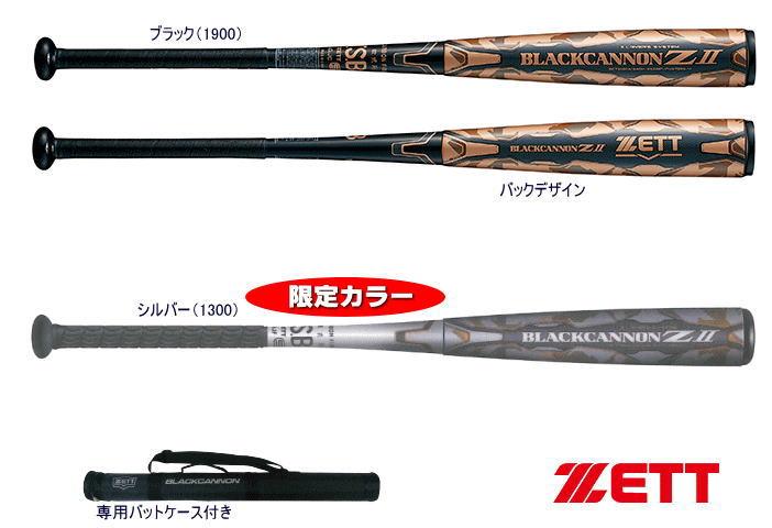 ゼット ZETT 一般軟式用バット ブラックキャノンZ2 BCT358 高反発カーボン三重管構造 新軟式球対応 トップバランス 限定カラー有り 送料無料