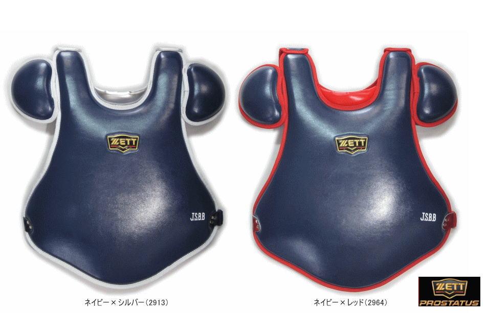 ゼット ZETT プロステイタス 一般軟式用 捕手用プロテクター BLP3288C キャッチャー 限定モデル 送料無料 日本製
