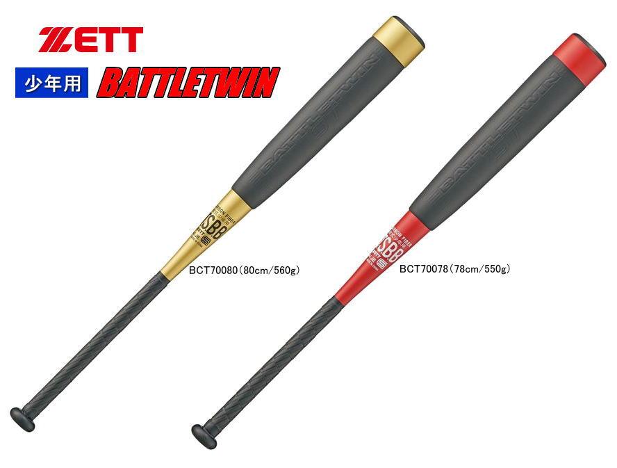 ゼット ZETT バトルツインST BCT700 ZETT 少年軟式用バット 高反発ウレタン構造 J号球対応 トップバランス 送料無料